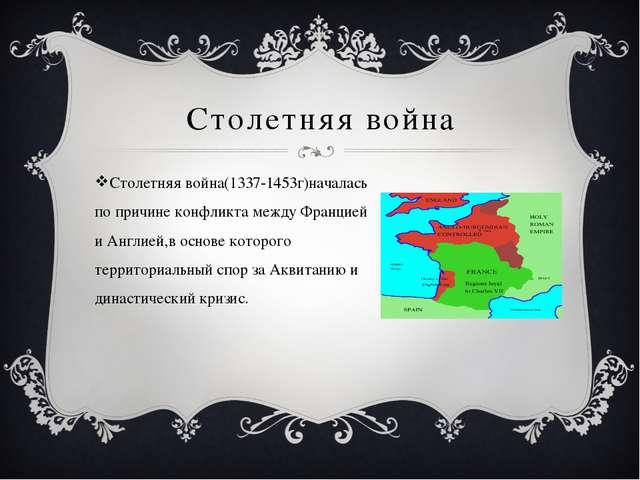 Столетняя война Столетняя война(1337-1453г)началась по причине конфликта межд...