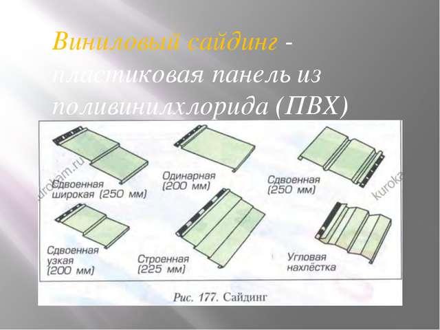 Виниловый сайдинг - пластиковая панель из поливинилхлорида (ПВХ) различных ра...