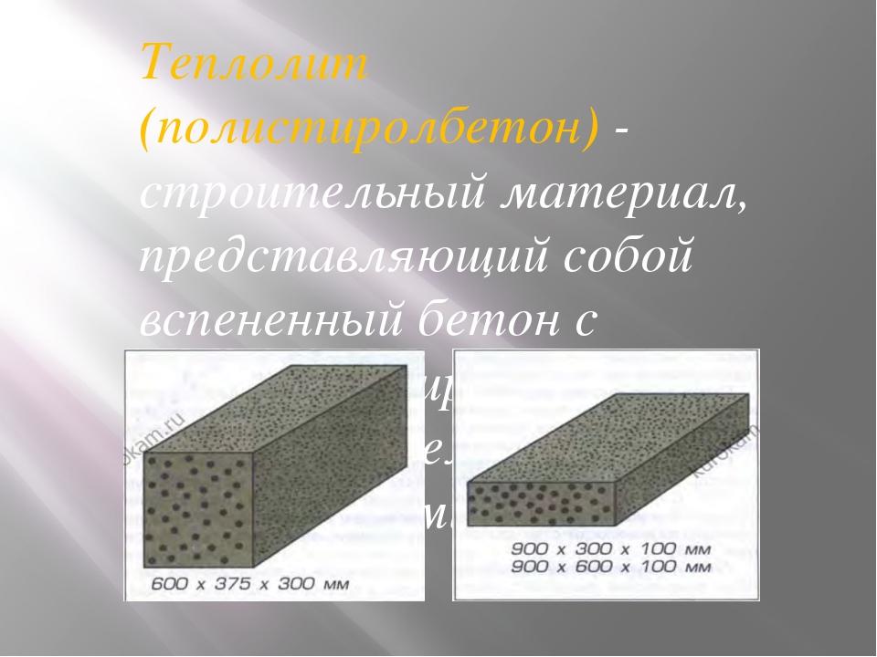 Теплолит (полистиролбетон) - строительный материал, представляющий собой вспе...