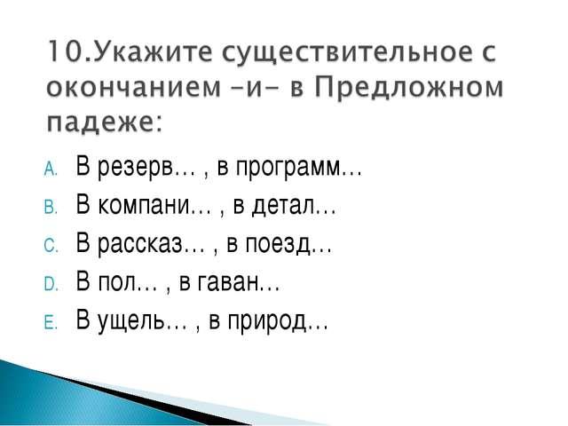 В резерв… , в программ… В компани… , в детал… В рассказ… , в поезд… В пол… ,...