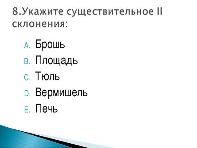 Брошь Площадь Тюль Вермишель Печь