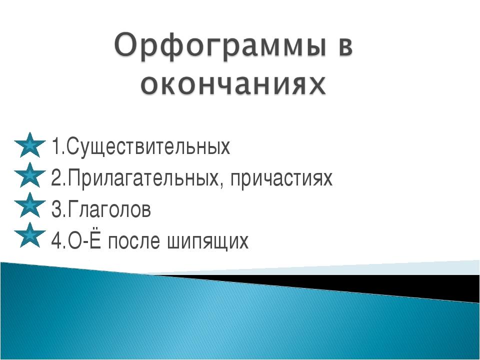 1.Существительных 2.Прилагательных, причастиях 3.Глаголов 4.О-Ё после шипящих