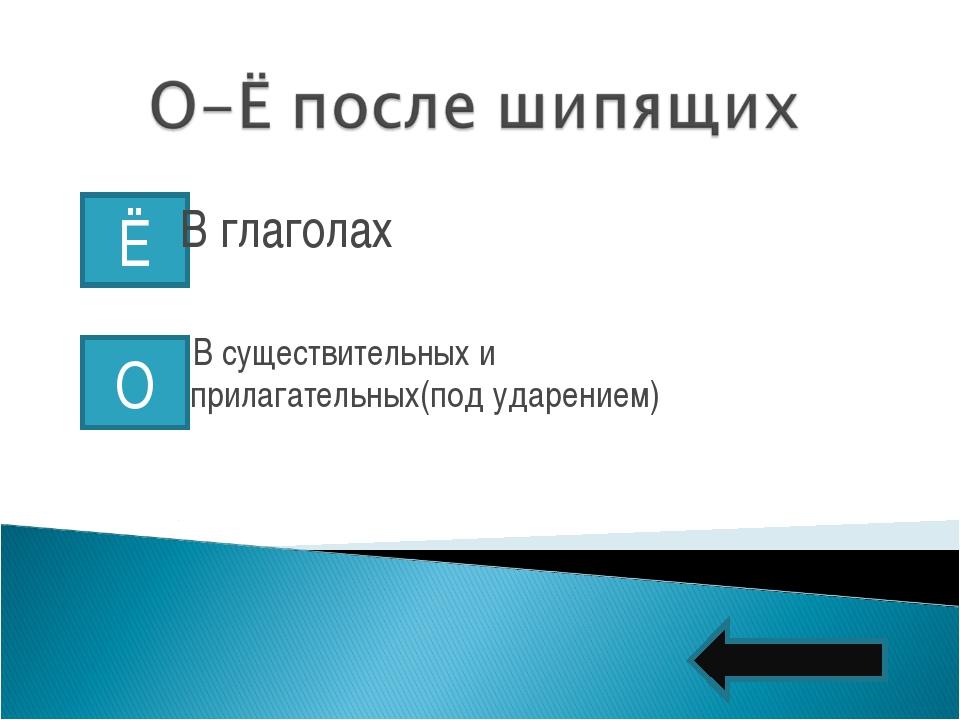 Ё В глаголах В существительных и прилагательных(под ударением) О