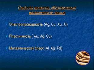 Свойства металлов, обусловленные металлической связью Электропроводность (Ag,