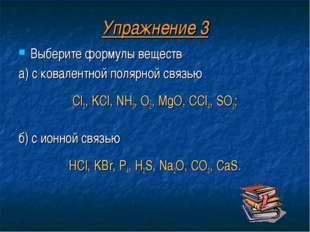 Упражнение 3 Выберите формулы веществ а) с ковалентной полярной связью Cl2, K