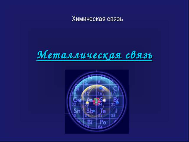 Металлическая связь Химическая связь