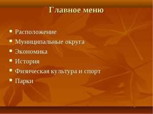 Главное меню Расположение Муниципальные округа Экономика История Физическая к