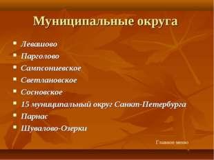 Муниципальные округа Левашово Парголово Сампсониевское Светлановское Сосновск