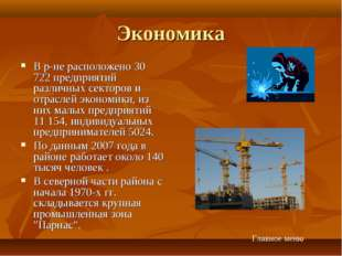 Экономика В р-не расположено 30 722 предприятий различных секторов и отраслей