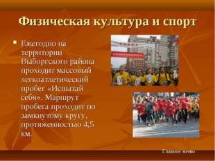 Физическая культура и спорт Ежегодно на территории Выборгского района проходи