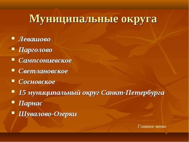 Муниципальные округа Левашово Парголово Сампсониевское Светлановское Сосновск...