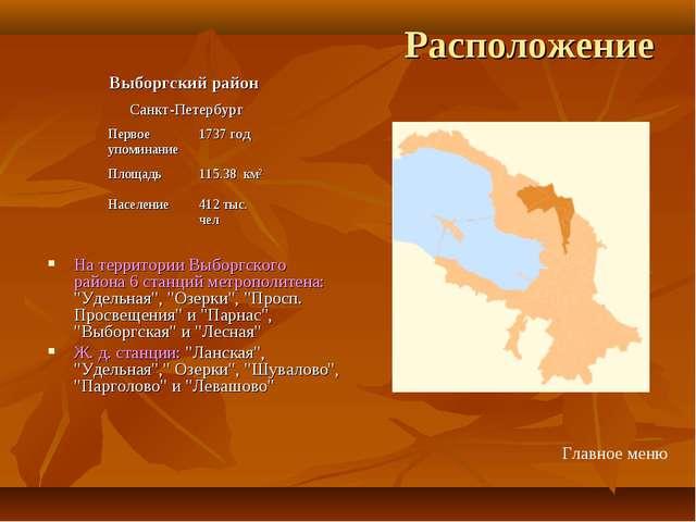 """Расположение На территории Выборгского района 6 станций метрополитена: """"Удел..."""