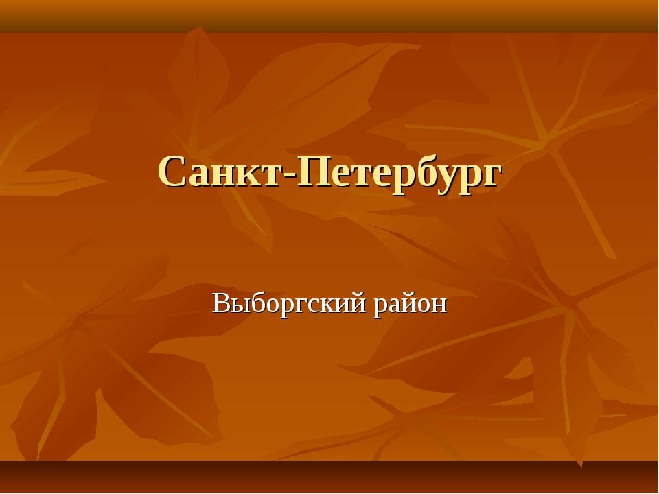 Санкт-Петербург Выборгский район