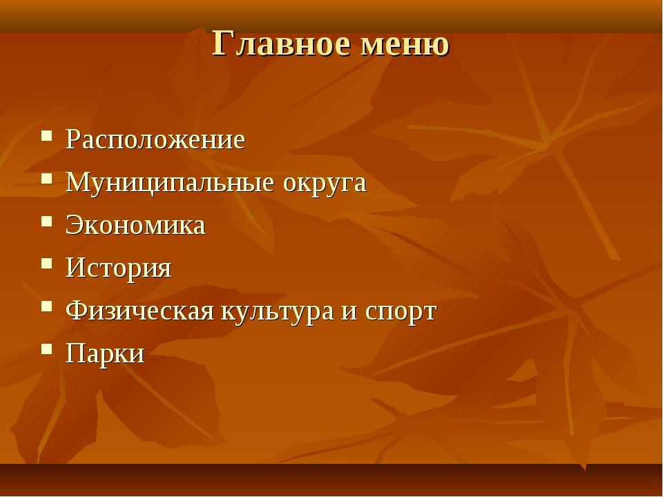 Главное меню Расположение Муниципальные округа Экономика История Физическая к...