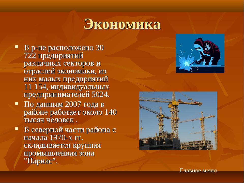 Экономика В р-не расположено 30 722 предприятий различных секторов и отраслей...