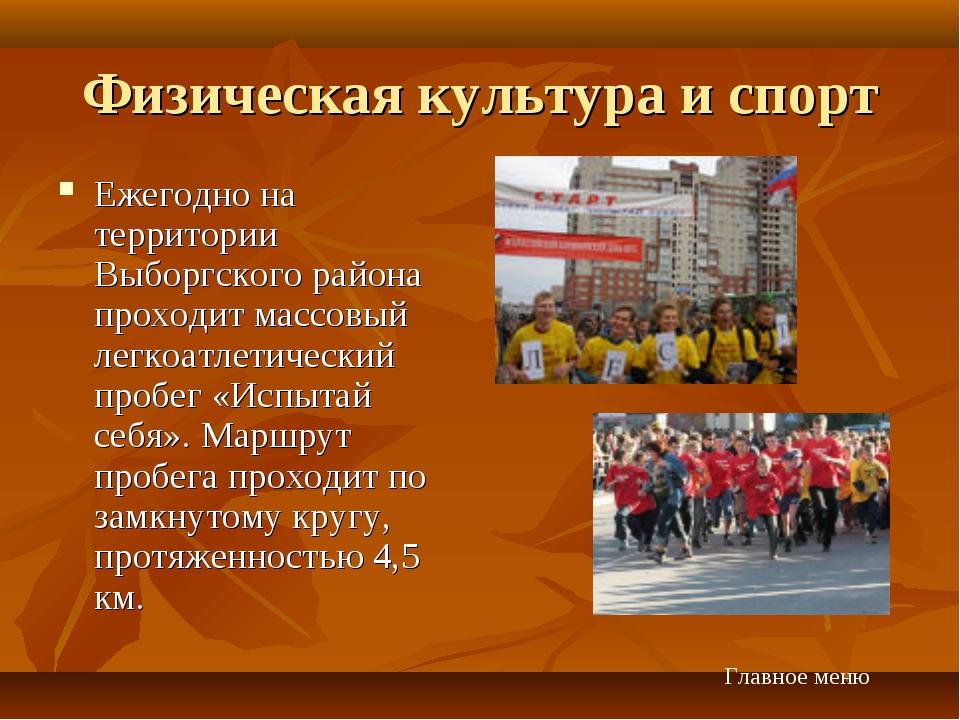 Физическая культура и спорт Ежегодно на территории Выборгского района проходи...