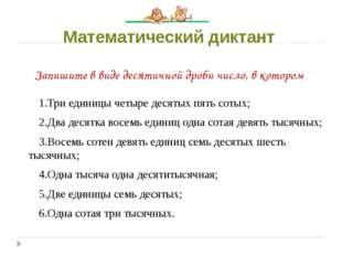 Математический диктант Три единицы четыре десятых пять сотых; Два десятка вос