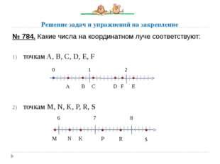 № 784. Какие числа на координатном луче соответствуют: точкам A, B, C, D, E,