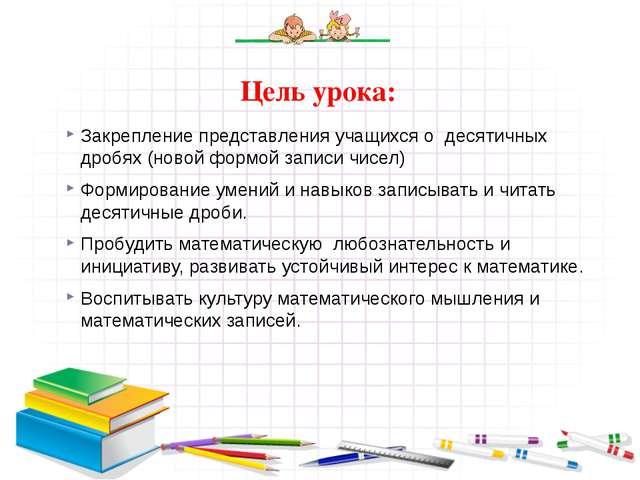Цель урока: Закрепление представления учащихся о десятичных дробях (новой фо...