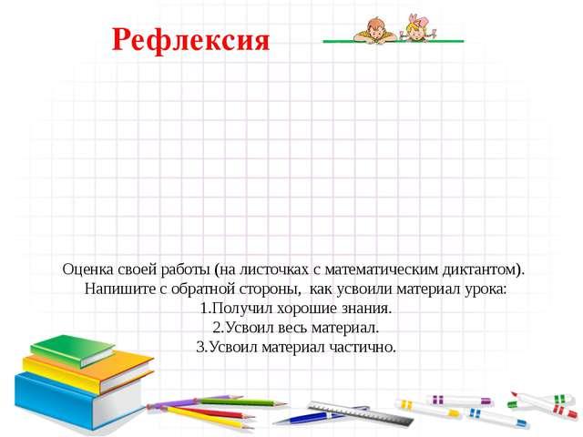 Рефлексия Оценка своей работы (на листочках с математическим диктантом). Напи...