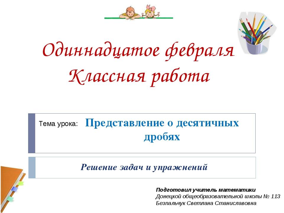 Представление о десятичных дробях Решение задач и упражнений Одиннадцатое фев...