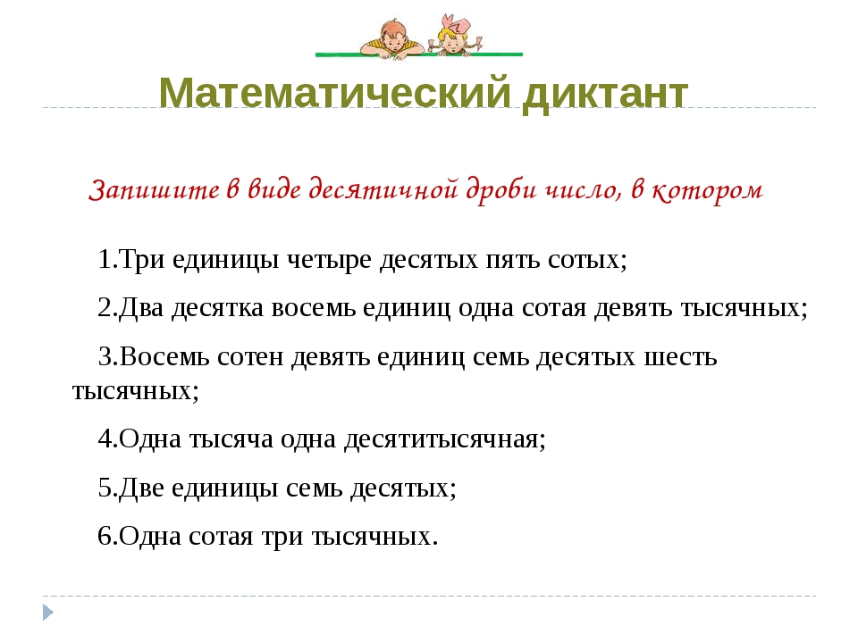 Математический диктант Три единицы четыре десятых пять сотых; Два десятка вос...