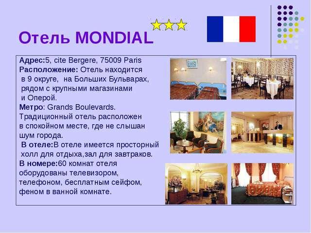 Отель MONDIAL Адрес:5, cite Bergere, 75009 Paris Расположение: Отель находитс...
