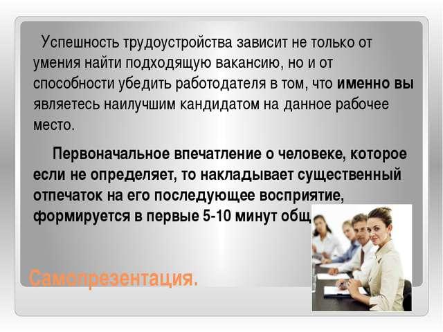 Самопрезентация. Успешность трудоустройства зависит не только от умения найти...