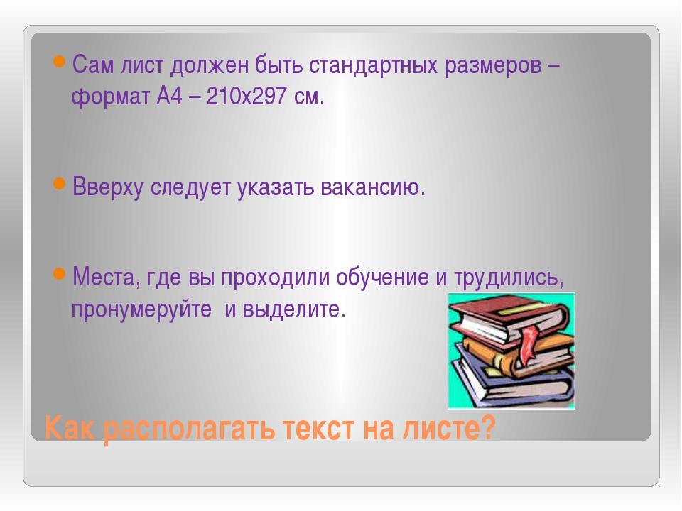 Как располагать текст на листе? Сам лист должен быть стандартных размеров – ф...