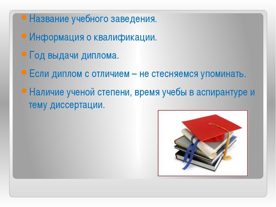 Название учебного заведения. Информация о квалификации. Год выдачи диплома....