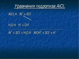 Уравнения гидролиза АlСl3 АlСl3 ↔ Аl3+ + 3Сl– Н2O ↔ Н+ + ОН– ________________