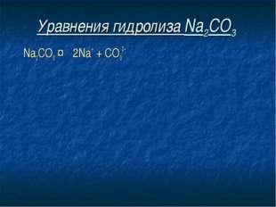 Уравнения гидролиза Na2CO3 Na2CO3 ↔ 2Na+ + СO32–