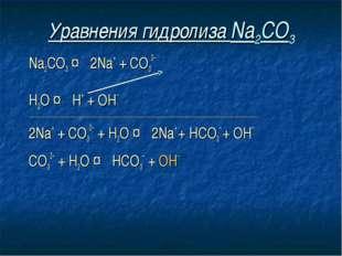 Уравнения гидролиза Na2CO3 Na2CO3 ↔ 2Na+ + СO32– Н2O ↔ Н+ + ОН– _____________