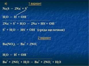 в) 1 вариант Na2S ↔ 2Na+ + S2– Н2O ↔ Н+ + ОН – ______________________________