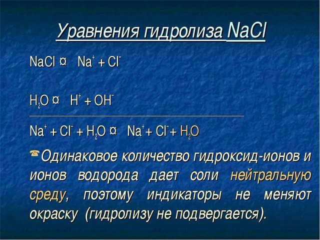 Уравнения гидролиза NaCl NaCl ↔ Na+ + Сl– Н2O ↔ Н+ + ОН– ____________________...