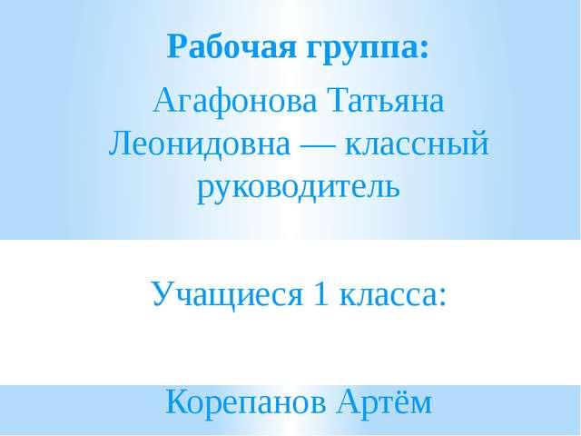 Рабочая группа: Агафонова Татьяна Леонидовна — классный руководитель Учащиес...