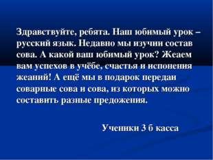 Здравствуйте, ребята. Наш юбимый урок – русский язык. Недавно мы изучии соста