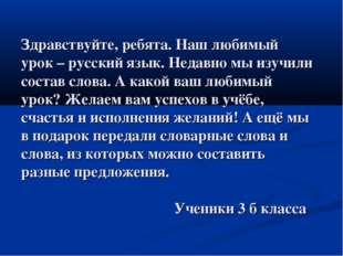 Здравствуйте, ребята. Наш любимый урок – русский язык. Недавно мы изучили сос