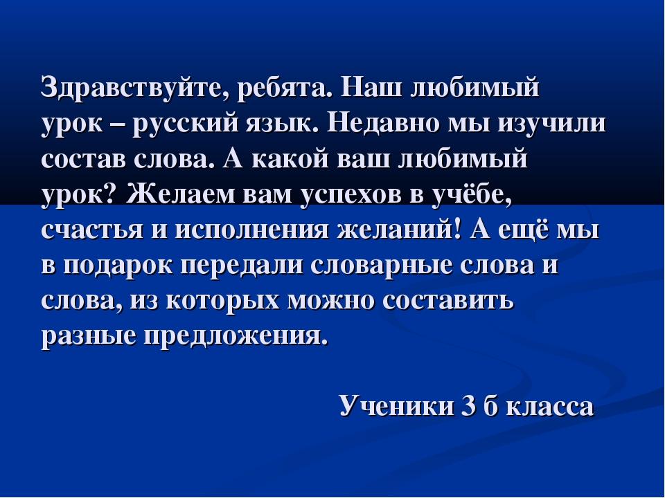 Здравствуйте, ребята. Наш любимый урок – русский язык. Недавно мы изучили сос...