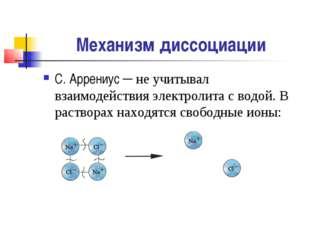 Механизм диссоциации С. Аррениус ─ не учитывал взаимодействия электролита с в