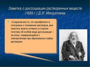 Заметка о диссоциации растворенных веществ (1889 г.) Д.И. Менделеева «Сохраня