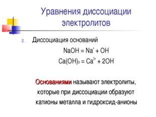 Уравнения диссоциации электролитов Диссоциация оснований NaOH = Na+ + OH- Ca(