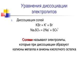 Уравнения диссоциации электролитов Диссоциация солей КBr = K+ + Br- Na2SO4 =