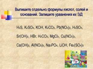 Выпишите отдельно формулы кислот, солей и оснований. Запишите уравнения их ЭД