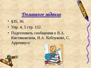 Домашнее задание §35, 36. Упр. 4, 5 стр. 152. Подготовить сообщения о В.А. Ки