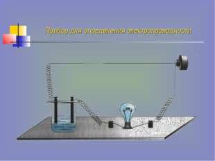 Прибор для определения электропроводности