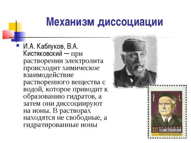 Механизм диссоциации И.А. Каблуков, В.А. Кистяковский ─ при растворении элект...