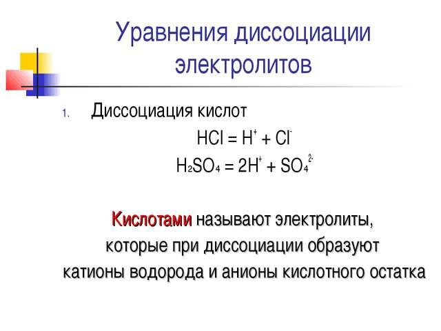 Уравнения диссоциации электролитов Диссоциация кислот HCl = H+ + Cl- H2SO4 =...