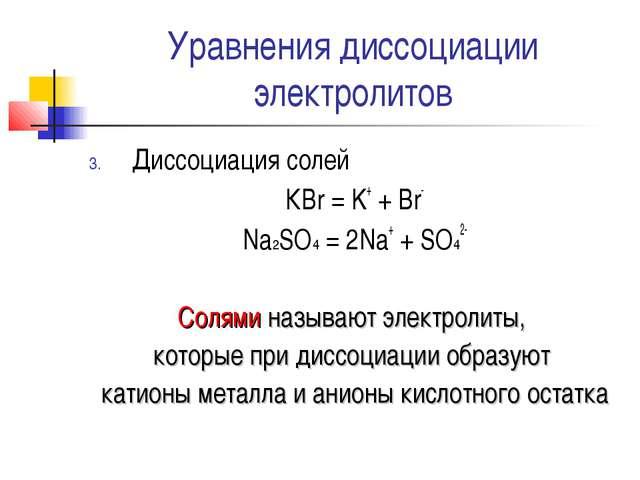 Уравнения диссоциации электролитов Диссоциация солей КBr = K+ + Br- Na2SO4 =...