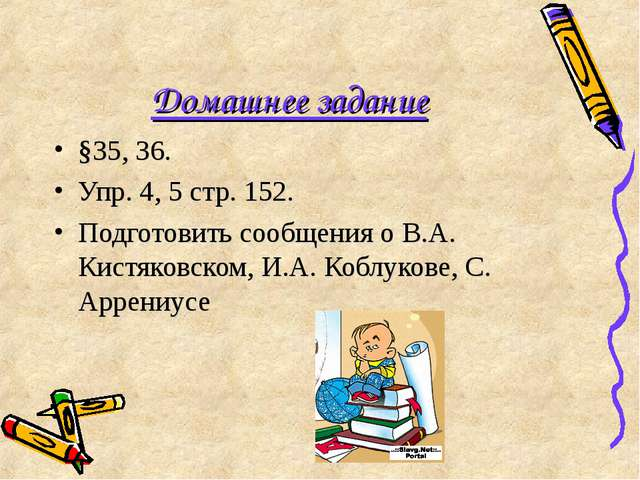 Домашнее задание §35, 36. Упр. 4, 5 стр. 152. Подготовить сообщения о В.А. Ки...